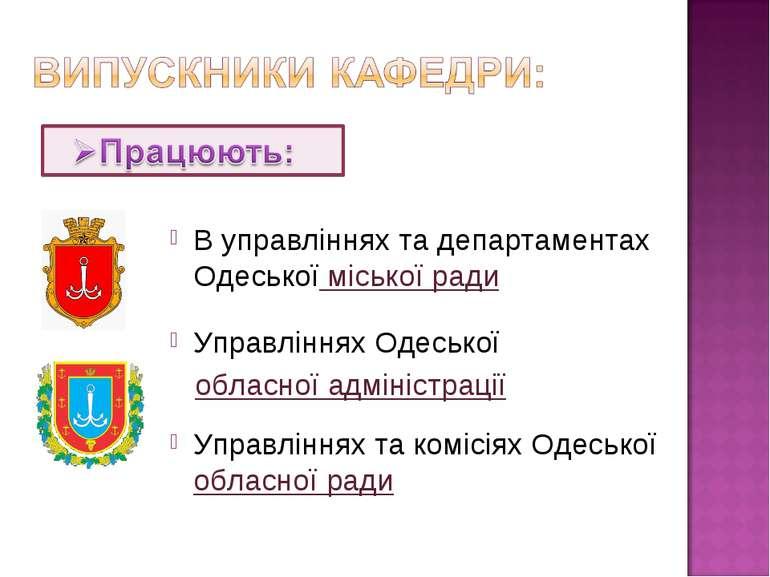 В управліннях та департаментах Одеської міської ради Управліннях Одеської обл...