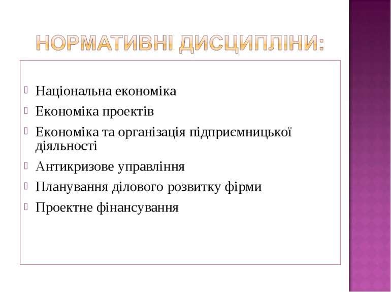 Національна економіка Економіка проектів Економіка та організація підприємниц...