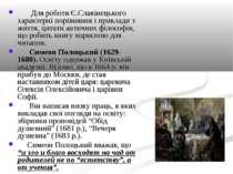 Для роботи Є.Славінецького характерні порівняння і приклади з життя, цитати а...