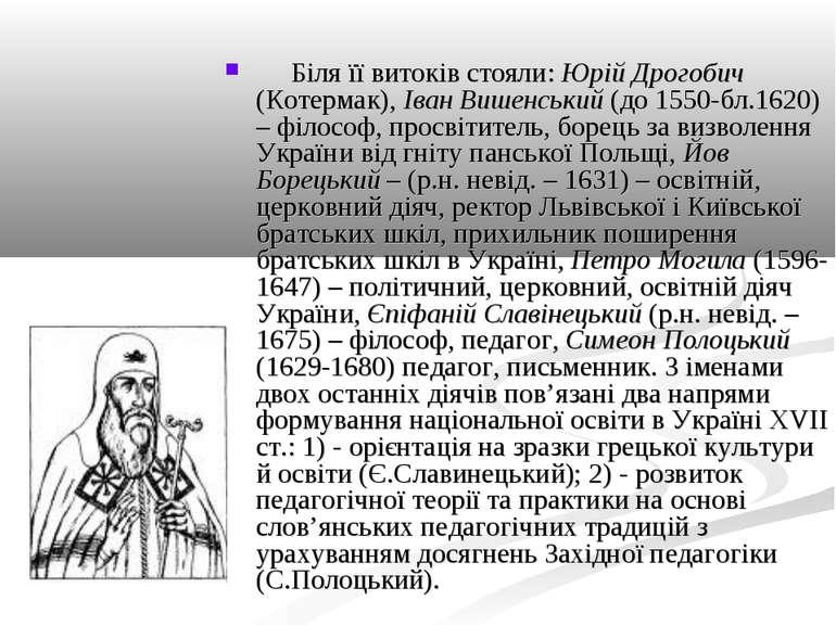 Біля її витоків стояли: Юрій Дрогобич (Котермак), Іван Вишенський (до 1550-бл...