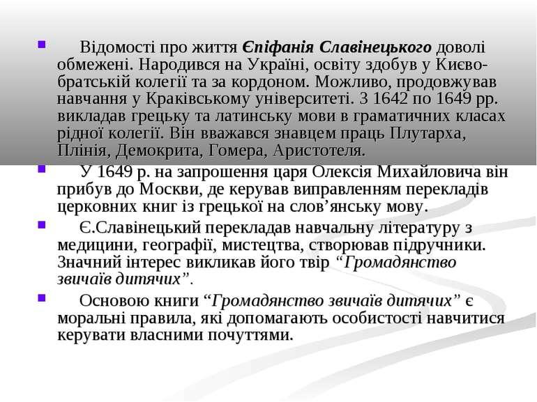 Відомості про життя Єпіфанія Славінецького доволі обмежені. Народився на Укра...