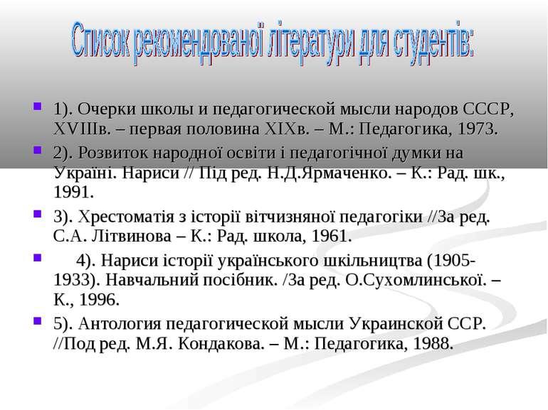1). Очерки школы и педагогической мысли народов СССР, ХVІІІв. – первая полови...
