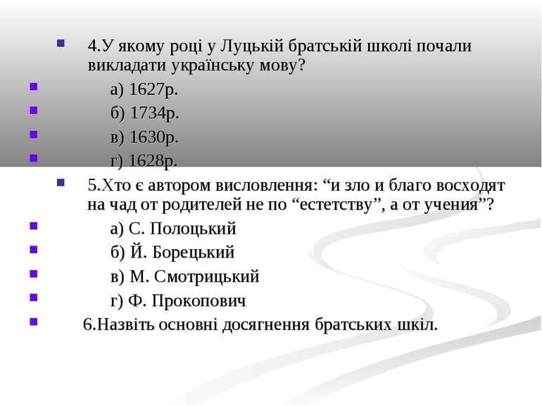 4.У якому році у Луцькій братській школі почали викладати українську мову? а)...