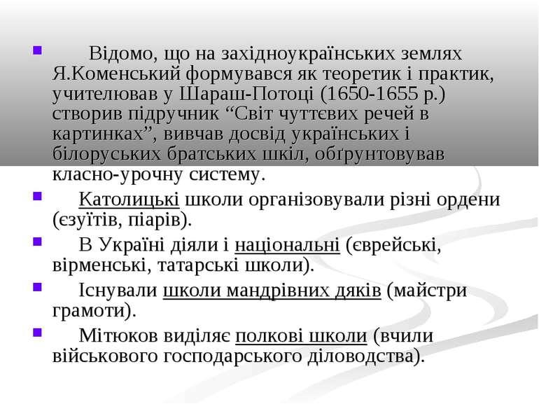 Відомо, що на західноукраїнських землях Я.Коменський формувався як теоретик і...