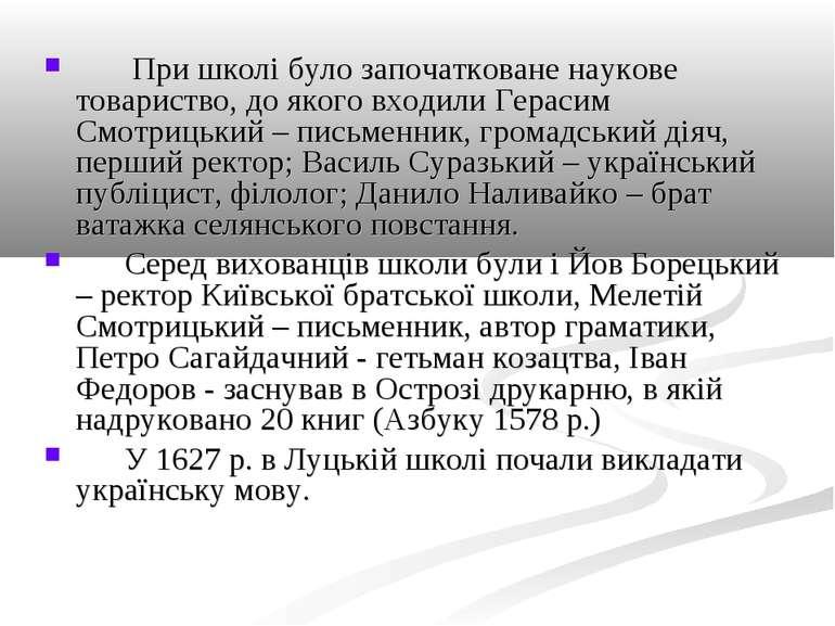 При школі було започатковане наукове товариство, до якого входили Герасим Смо...