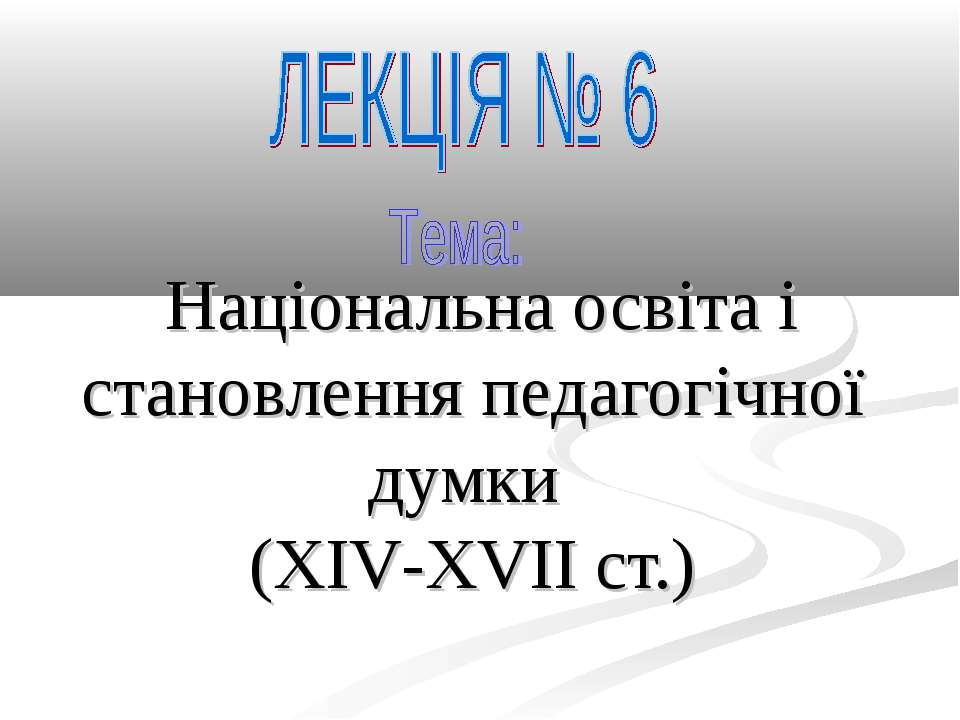 Національна освіта і становлення педагогічної думки (XIV-XVII ст.)