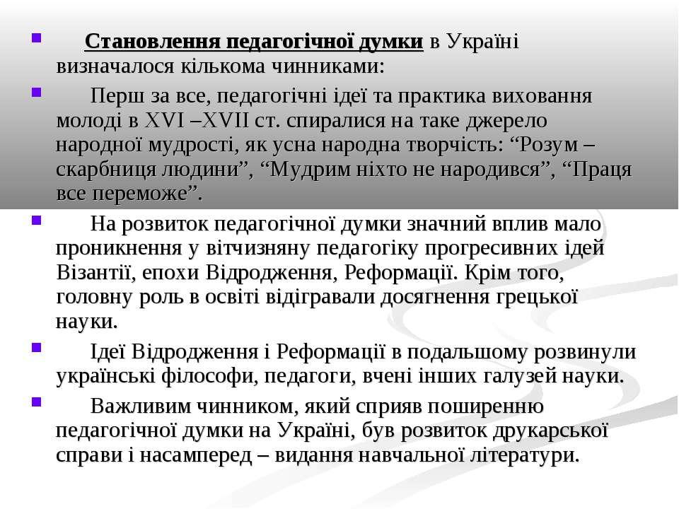 Становлення педагогічної думки в Україні визначалося кількома чинниками: Перш...