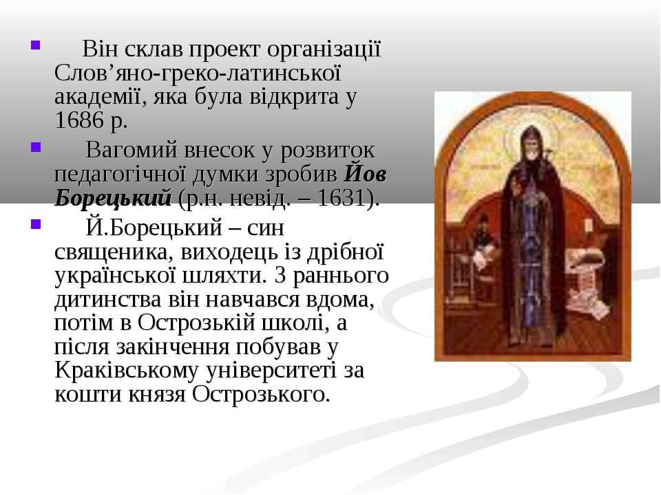 Він склав проект організації Слов'яно-греко-латинської академії, яка була від...