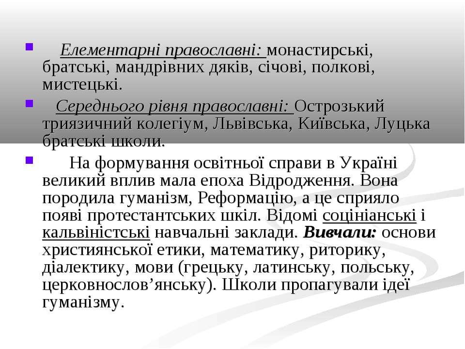 Елементарні православні: монастирські, братські, мандрівних дяків, січові, по...