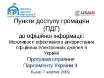 Пункти доступу громадян (ПДГ) до офіційної інформації: Можливості ефективного...