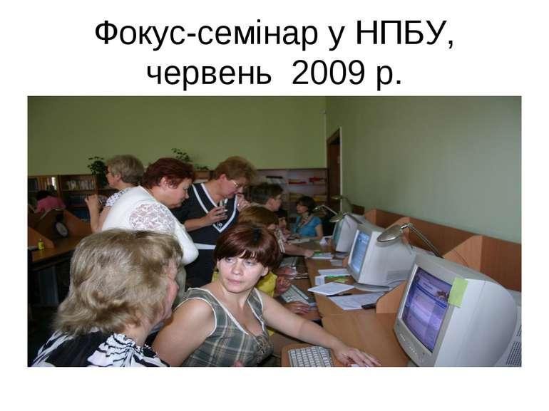 Фокус-семінар у НПБУ, червень 2009 р.