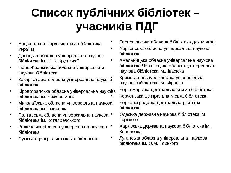 Список публічних бібліотек – учасників ПДГ Національна Парламентська бібліоте...