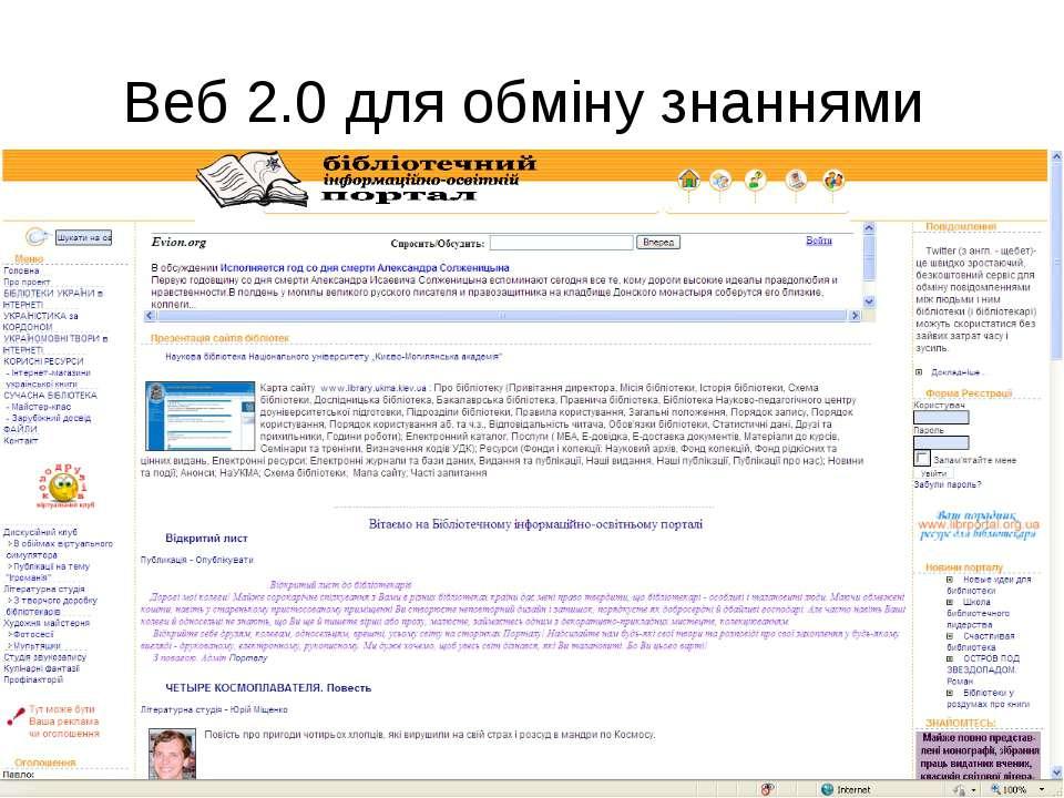 Веб 2.0 для обміну знаннями