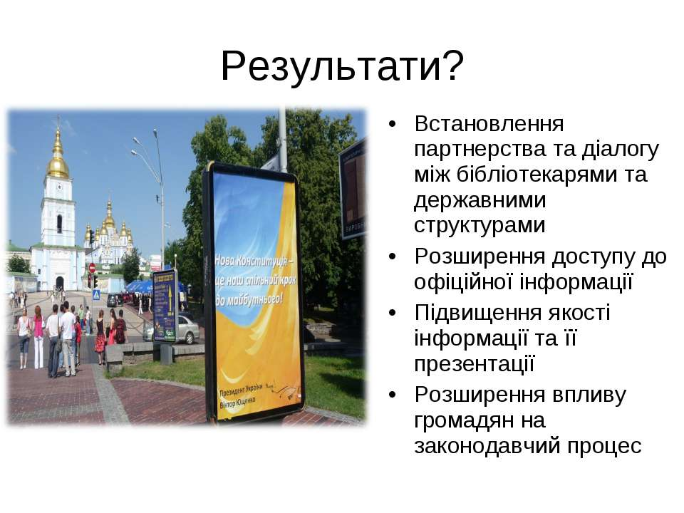 Результати? Встановлення партнерства та діалогу між бібліотекарями та державн...