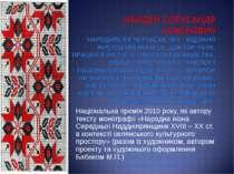 Національна премія 2010 року, як автору тексту монографії «Народна ікона Сере...