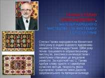Степан Ганжа народився на Вінниччині 1942 року в родині відомого художника-ке...
