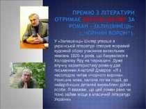 У «Залишенці» Шкляр уперше в українській літературі створив яскравий художній...