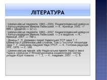 Шевченківські лауреати. 1962—2001: Енциклопедичний довідник / Автор-упорядник...