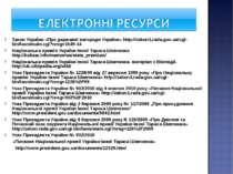 Закон України «Про державні нагороди України» http://zakon1.rada.gov.ua/cgi-b...