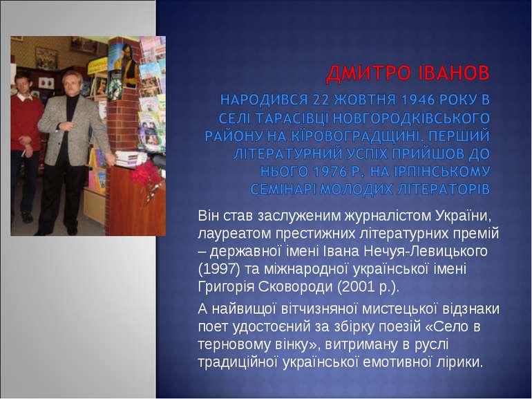 Він став заслуженим журналістом України, лауреатом престижних літературних пр...