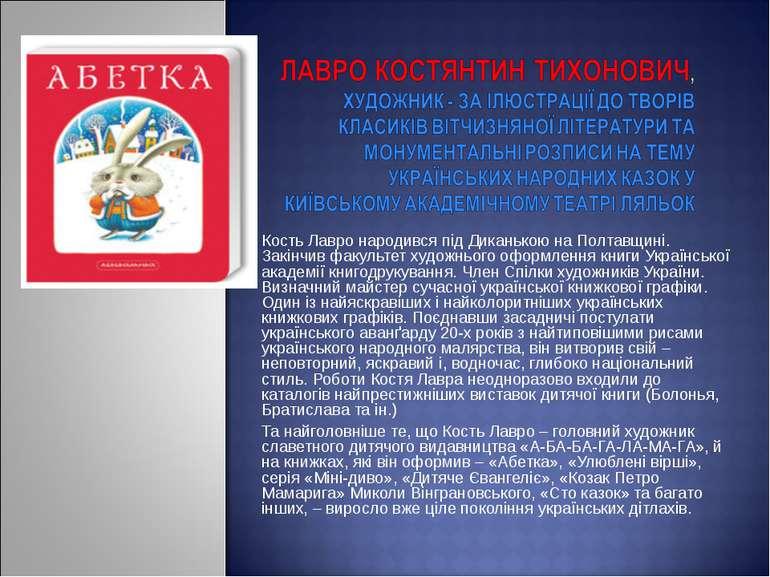 Кость Лавро народився під Диканькою на Полтавщині. Закінчив факультет художнь...