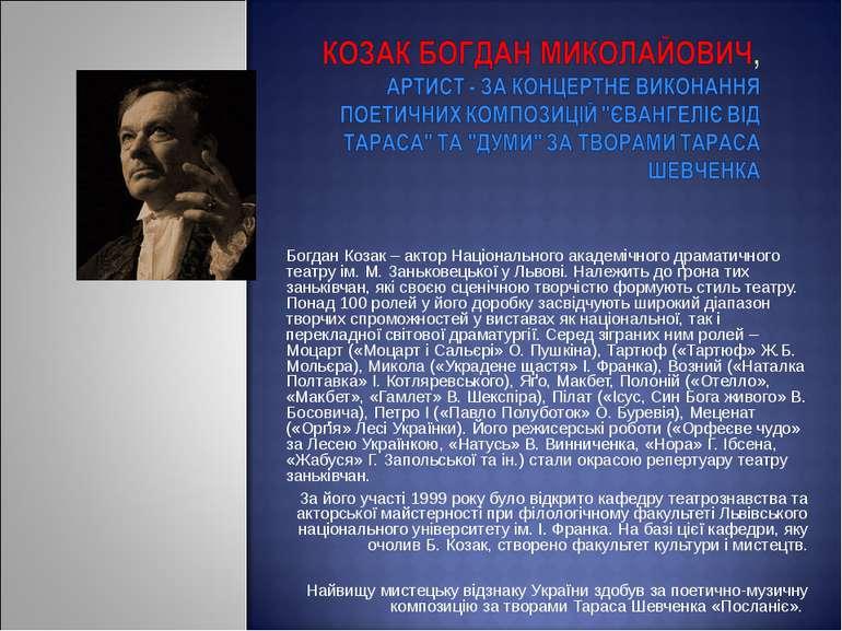 Богдан Козак – актор Національного академічного драматичного театру ім. М. За...