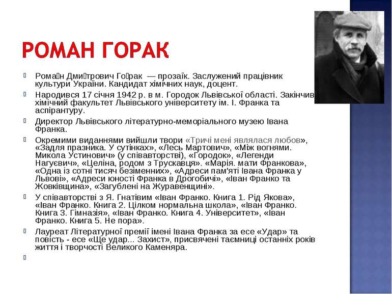 Рома н Дми трович Го рак — прозаїк. Заслужений працівник культури України. К...