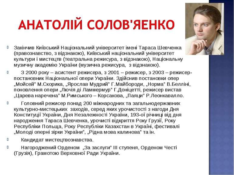 Закінчив Київський Національний університет імені Тараса Шевченка (правознавс...