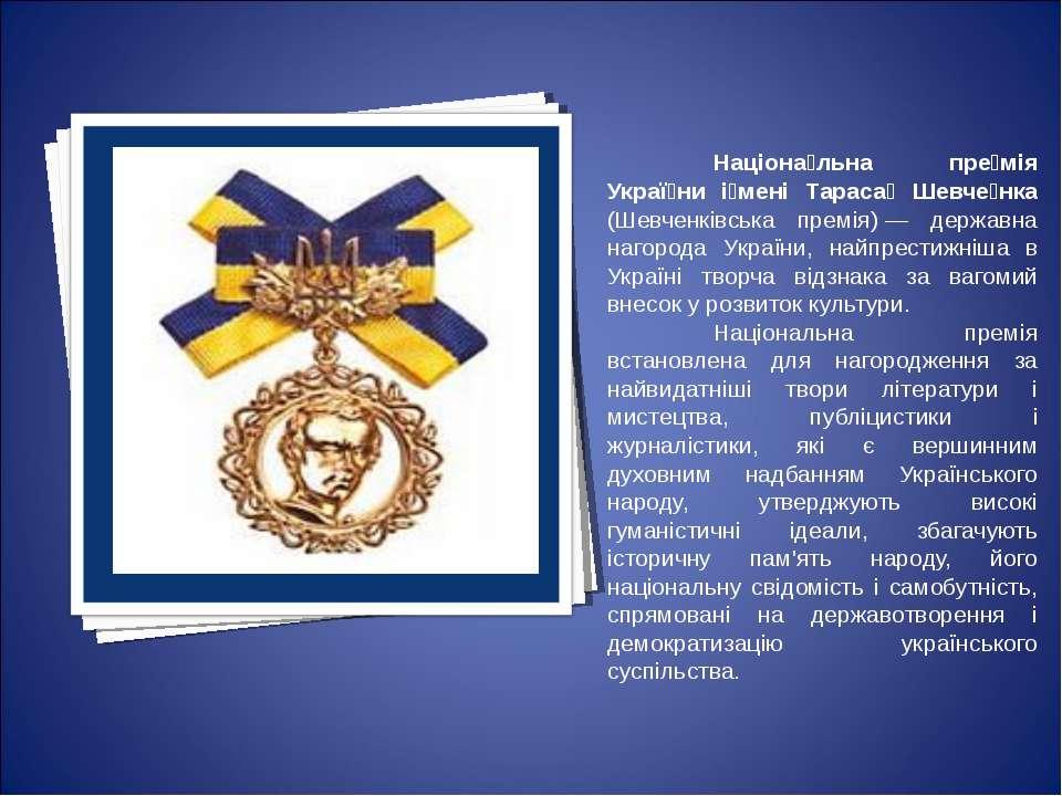 Націона льна пре мія Украї ни і мені Тараса Шевче нка (Шевченківська премія)...