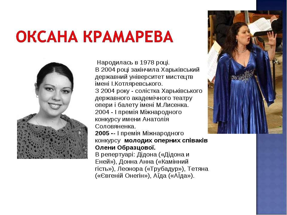 Народилась в 1978 році. В 2004 році закінчила Харьківський державний універси...
