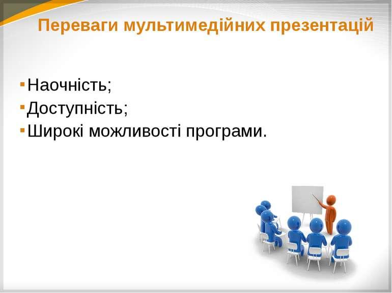 Переваги мультимедійних презентацій Наочність; Доступність; Широкі можливості...