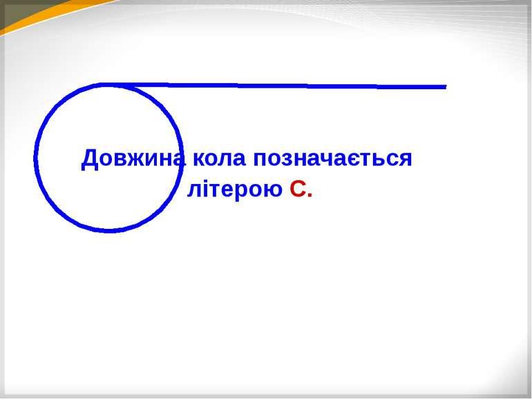 Результати вимірів Зелене коло: d = C = C:d = Жовте коло: C = C:d = d = Синє ...