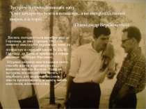 Василь погоджується перебратися до Горлівки, де вже з грудня 1961 – го почина...
