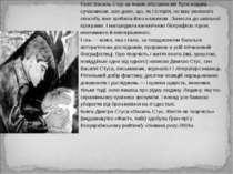 Поет Василь Стус за інших обставин міг бути нашим сучасником, але доля, що, я...