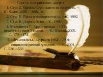 Список використаних джерел 1. Стус Д. Василь Стус: життя як творчість. – К.: ...