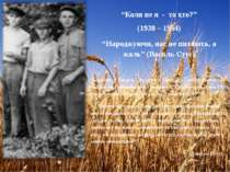 """""""Коли не я - то хто?"""" (1938 – 1954) """"Народжуючи, нас не питають, а жаль"""" (Вас..."""