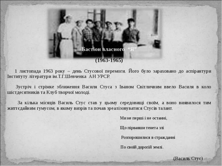 """Бастіон власного """"Я"""" (1963-1965) 1 листопада 1963 року – день Стусової перемо..."""