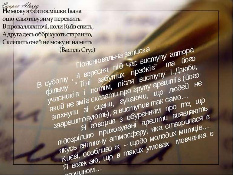 """Пояснювальна записка В суботу , 4 вересня, під час виступу автора фільму """"Тін..."""