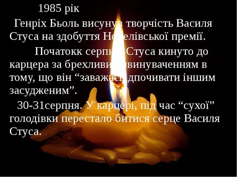 1985 рік Генріх Бьоль висунув творчість Василя Стуса на здобуття Нобелівської...