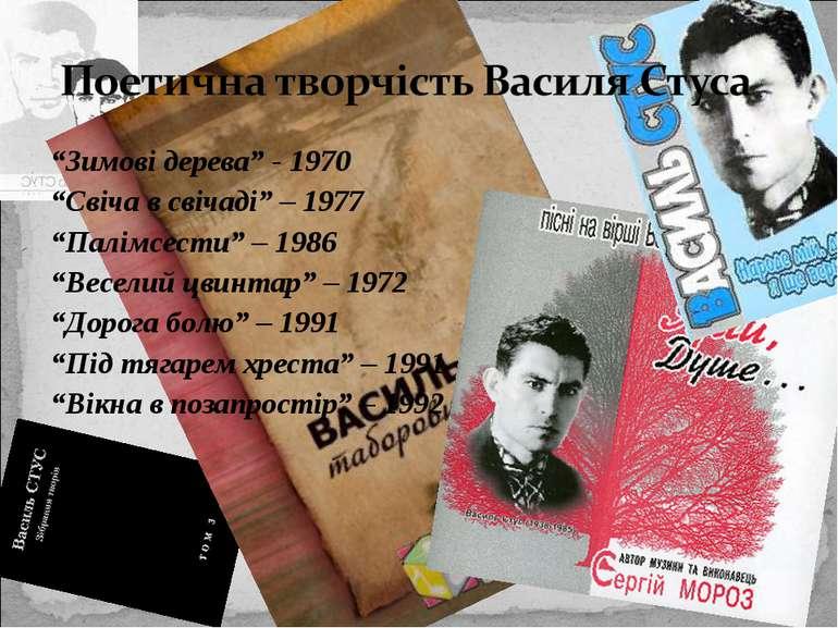 """""""Зимові дерева"""" - 1970 """"Свіча в свічаді"""" – 1977 """"Палімсести"""" – 1986 """"Веселий ..."""