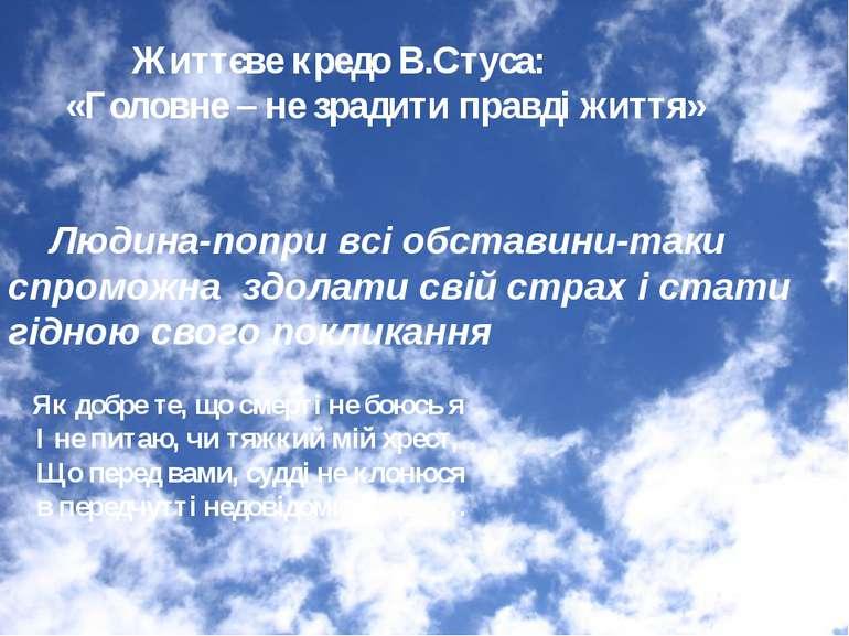 Життєве кредо В.Стуса: «Головне – не зрадити правді життя» Людина-попри всі о...