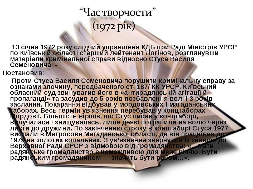 13 січня 1972 року слідчий управління КДБ при Раді Міністрів УРСР по Київські...