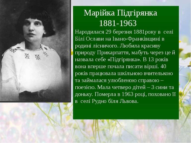 Марійка Підгірянка 1881-1963 Народилася 29 березня 1881року в селі Білі Ослав...
