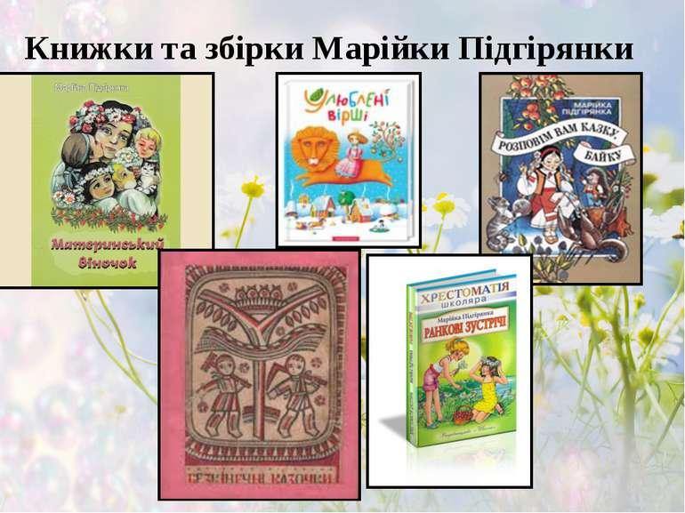 Книжки та збірки Марійки Підгірянки