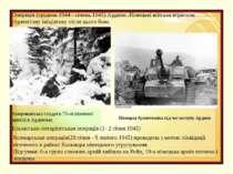 Операція (грудень 1944 - січень 1945) Арденн .Німецькі війська втратили страт...