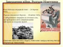 Завершення війни. Розгром Німеччини Маас-Рейнська операція (8 січня — 24 бере...