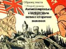 Антигітлерівська коаліція мала велике історичне значення