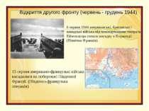 Відкриття другого фронту (червень - грудень 1944) 6 червня 1944 американські,...