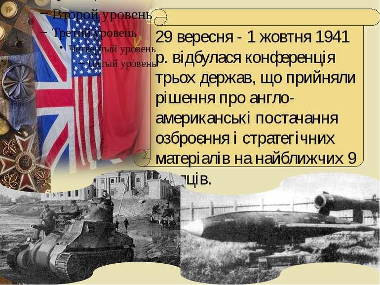 29 вересня - 1 жовтня 1941 р. відбулася конференція трьох держав, що прийняли...