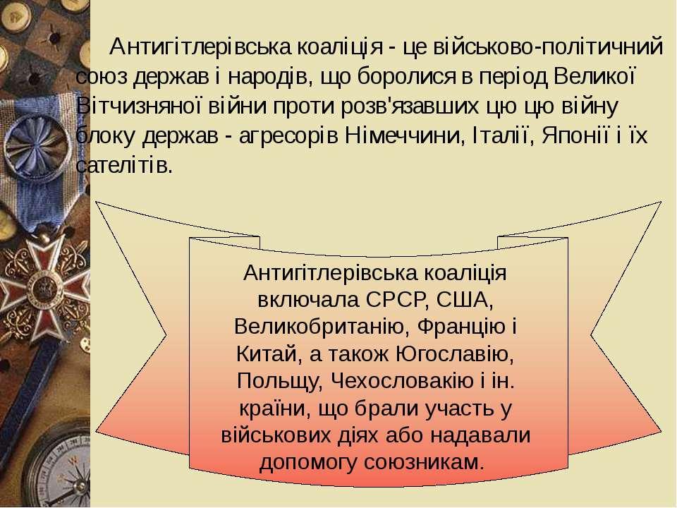 Антигітлерівська коаліція - це військово-політичний союз держав і народів, що...